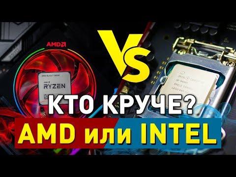 КТО КРУЧЕ: Intel или AMD?