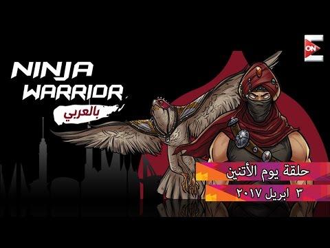 Ninja Warrior بالعربي - الحلقة الثانية من البرنامج الإثنين 3 إبريل 2017