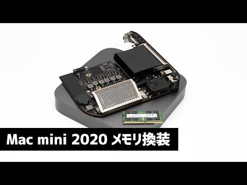 Mac mini 2020を分解してメモリを増設してみた