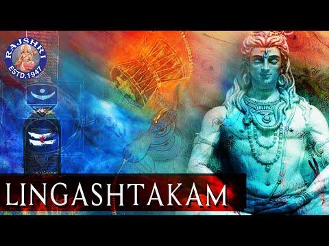 Shiv Lingashtakam | Shiva Stuti With Full Lyrics | By Rajalakshmee Sanjay