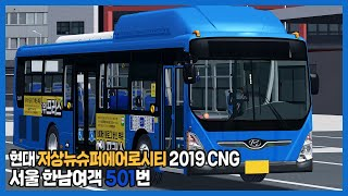 [OMSI2] 서울 한남여객 501번 (Hyundai …