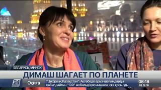 Беларусь в ожидании сольного концерта Димаша Кудайбергена