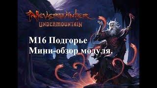 Neverwinter online  M16 Подгорье  Мини обзор модуля