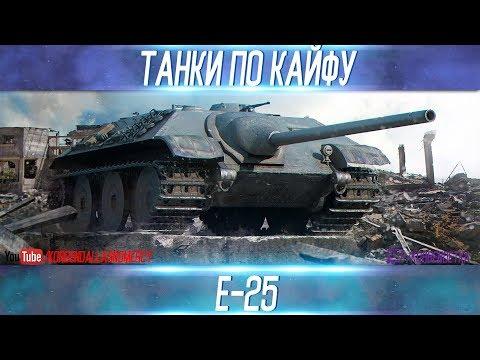 ТАНКИ ПО КАЙФУ-Е 25-ВЫПУСК №12