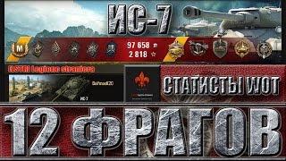 СТАТИСТ НА ИС-7, 12 ФРАГОВ ✔✔✔ Прохоровка - лучший бой на ИС-7 World of tanks