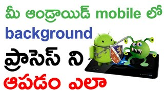 How to stop apps from running in the background on Android | in telugu |Thunder cloud factory