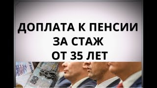 видео: Доплата к пенсии за стаж от 35 лет