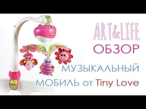 ОБЗОР | музыкальный МОБИЛЬ tiny love