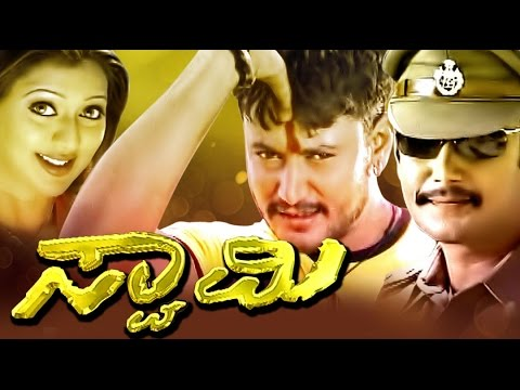 Swamy – ಸ್ವಾಮಿ | Kannada Action Movies | Darshan Kannada Movies Full | New Kannada Movies Full 2016