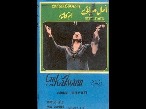 8a3d6802d أمل حياتي أجمل أغنية ورائعة من أم كلثوم - حفلة كاملة Oum Kulthum - Amal  Hayati