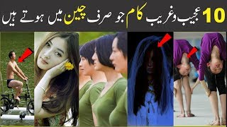 10 Bizarre Things You Will Only See in China   Urdu/Hindi