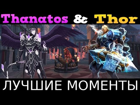 видео: ЛУЧШИЕ МОМЕНТЫ ТАНАТОСА И ТОРА