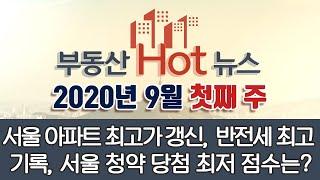 [부동산 Hot 뉴스] 9월 첫째 주 뉴스(서울 아파트…