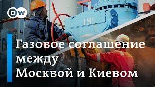 Газовое соглашение между Москвой и Киевом - кто победил? DW Новости (02.01.2020)