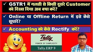 GSTR1 मैं कैसे सुधार करें | Wrong Accounting को कैसे Rectify करें By The Accounts