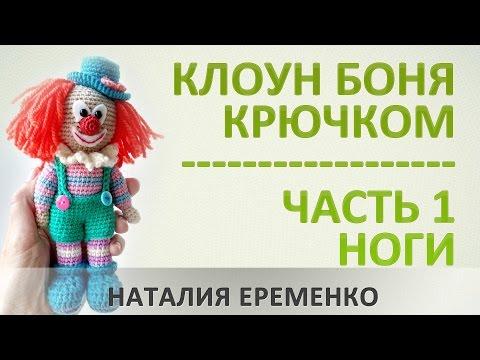 Вязаная игрушка крючком клоун