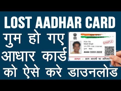 How to Download Lost Aadhar Card Online || How to Find Lost Aadhaar Number