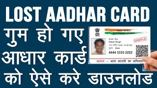 How to Download Lost Aadhar Card Online    How to Find Lost Aadhaar Number