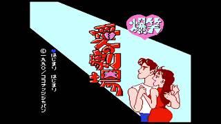 1990年、発売元:ココナッツジャパン。タイトーの『爆笑!!人生劇場』シ...