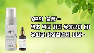 미화 홍보 동영상