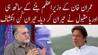 Orya Maqbool Jaan Analysis About New Prime Minister | Neo News