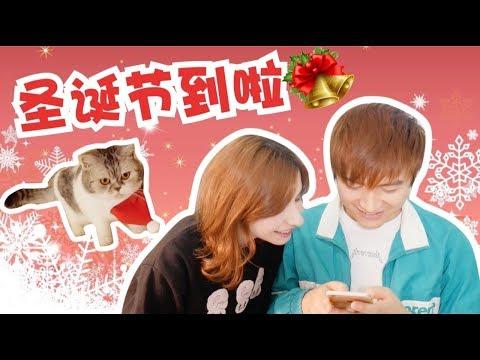 FIRST Christmas in Shanghai!! 聖誕夜為女友準備的特別服務!
