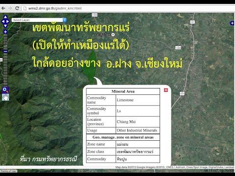 เปิดแผนที่สมบัติใต้แผ่นดินไทย ตอนที่ 021 แหล่งพัฒนาทรัพยากรแร่ ดอยอ่างข่าง อ ฝาง จ เชียงใหม่final