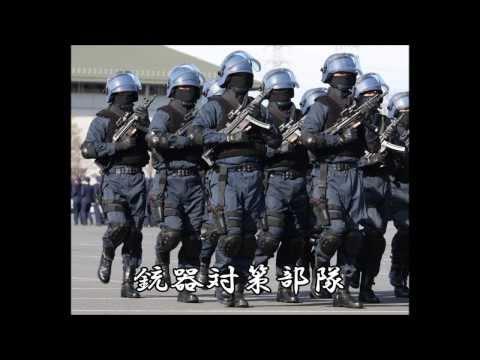 日本の特殊部隊