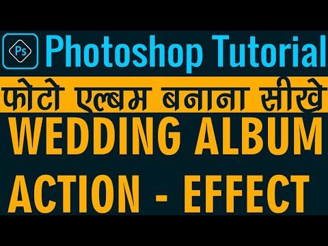 How to create wedding album design in Photoshop   वेडिंग एल्बम डिजाइन कि...
