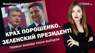Крах Порошенко. Зеленский президент! Первые выводы |ЯсноПонятно#119 by Олеся Медведева