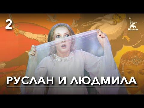 Руслан и Людмила.