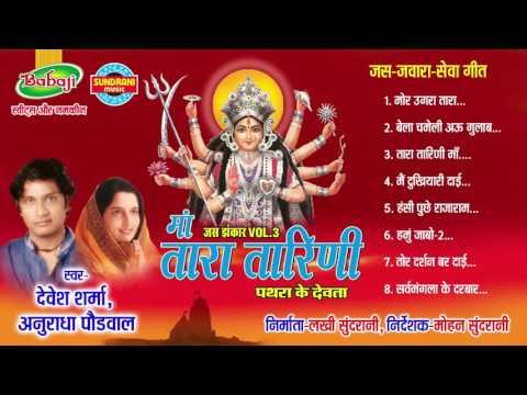 Maa Tara Tarani - Chhattisgarhi Superhit Jasgeet - Jukebox - Singer Devesh Sharma, Anuradha Paudwal