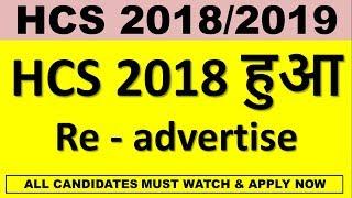 HCS 2018 || Re advertisement || Latest Update 2018-2019