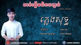 ចាប់ផ្ដើមនិងបញ្ចប់ ភ្លេងសុទ្ធ Karaoke VannDa - Start and Stop Karaoke | JaiZ Karaoke