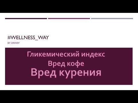 Гликемический индекс, вред кофе и курения