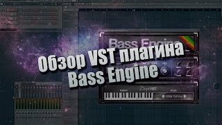 Обзор плагина баса Bass Engine