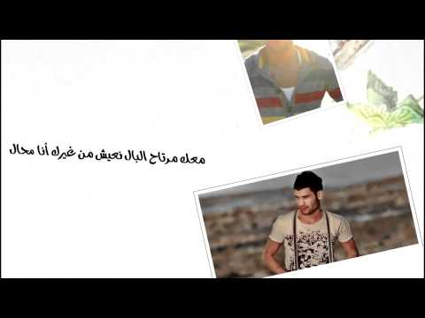 Mc Khalid - Sa9si 9albak 2012 HD [RADIO EDIT]