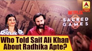 Sacred Games: Can You Guess Who Told Saif Ali Khan About Radhika Apte? | ABP News