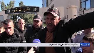 عائلات تبيت أمام دائرة زيغود يوسف بعد تهديم سكناتهم بحكم قضائي في قسنطينة