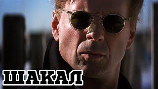 Шакал (1997) «The Jackal» - Трейлер (Trailer)