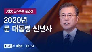 [2020년 문재인 대통령 신년사] 1월 7일 (화) 뉴스특보 풀영상