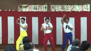 シブがき隊 NAI・NAI 16(2014應呼・藤六連忘年会)