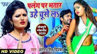 मच गया बवाल |#Antra Singh Priyanka का यह वीडियो देखते ही तन मन मे आग लग जाएगा | Bhojpuri Song