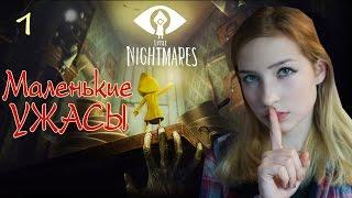 МАЛЕНЬКИЕ УЖАСЫ../Little Nightmares #1