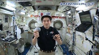 大西宇宙飛行士の友人である、はやぶさ2の津田雄一プロジェクトマネージ...