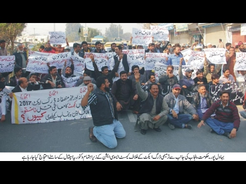 chemist association protest against Govt