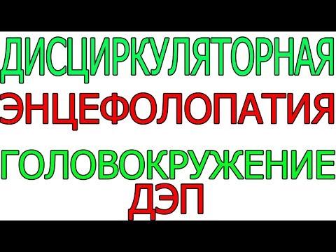 ДЭП 1 стадии Дисциркуляторная энцефалопатия Головокружение лечение  или психосоматика
