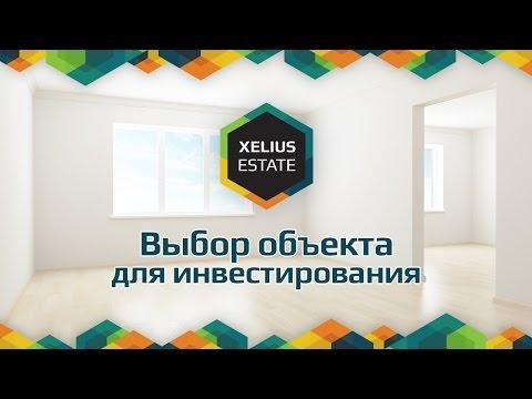 Выбор объекта недвижимости для инвестирования и застройщика в Московской области