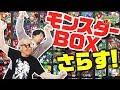 【モンスト】小野坂のモンスターBOX!さらします!【小野坂昌也☆ニューヤングTV】