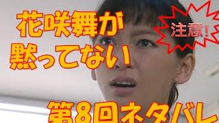 注意! 花咲舞が黙ってないの第8回(続編・第2シリーズ2015年8月26日放...